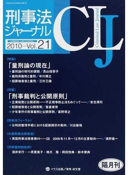 刑事法ジャーナル 第21号(2010年) 〈特集〉「量刑論の現在」「刑事裁判と公開原則」