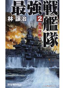 最強戦艦隊 2 南海決戦!