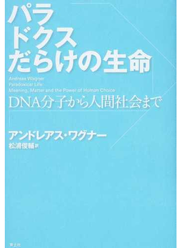 パラドクスだらけの生命 DNA分子から人間社会まで