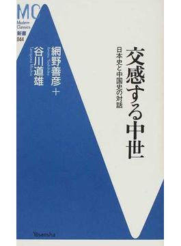 交感する中世 日本史と中国史の対話
