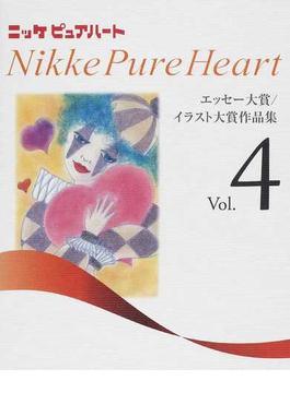 ニッケピュアハート エッセー大賞/イラスト大賞作品集 Vol.4