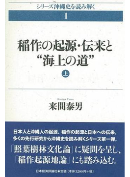 """稲作の起源・伝来と""""海上の道"""" 上"""