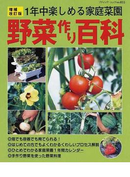 野菜作り百科 1年中楽しめる家庭菜園 増補改訂版