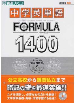 中学英単語FORMULA1400