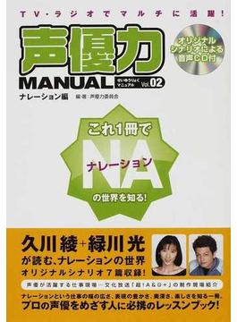声優力MANUAL Vol.02 ナレーション編