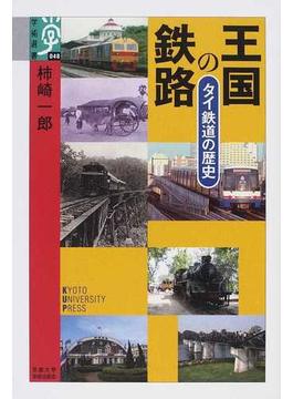 王国の鉄路 タイ鉄道の歴史