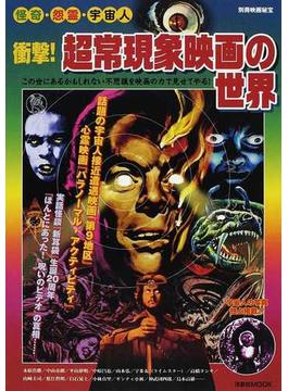 衝撃!超常現象映画の世界 怪奇・怨霊・宇宙人(洋泉社MOOK)