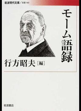 モーム語録(岩波現代文庫)