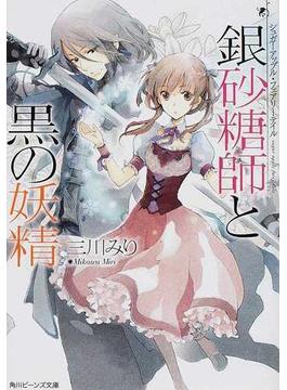 銀砂糖師と黒の妖精(角川ビーンズ文庫)