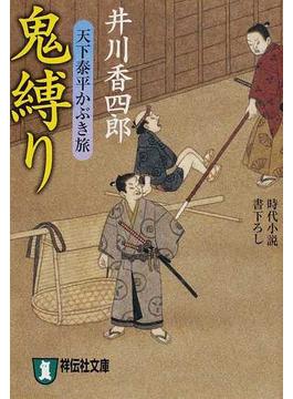 鬼縛り 時代小説(祥伝社文庫)