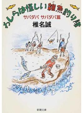 わしらは怪しい雑魚釣り隊 サバダバサバダバ篇(新潮文庫)