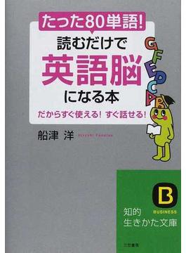 たった「80単語」!読むだけで「英語脳」になる本 だからすぐ使える!すぐ話せる!(知的生きかた文庫)