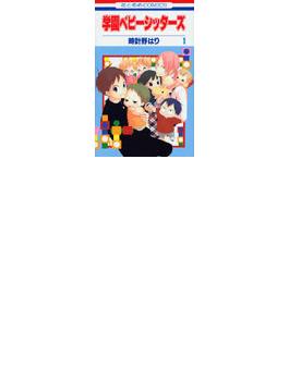 学園ベビーシッターズ 1 (花とゆめCOMICS)(花とゆめコミックス)