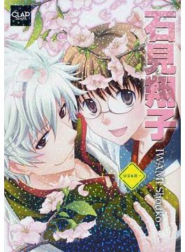 石見翔子 安全第一 (CLAPコミックス)