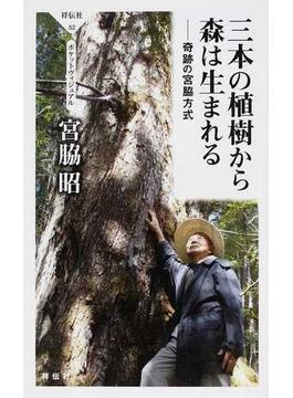 三本の植樹から森は生まれる 奇跡の宮脇方式