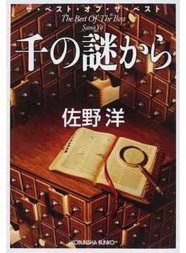 千の謎から ザ・ベスト・オブ・ザ・ベスト(光文社文庫)