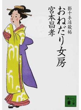 おねだり女房 影十手活殺帖(講談社文庫)