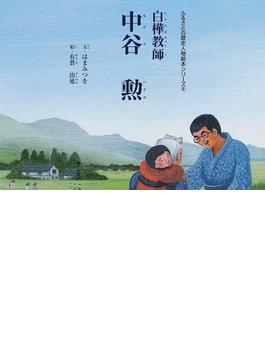 白樺教師中谷勲の通販/はま みつ...