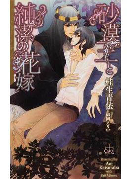 砂漠王と純潔の花嫁(Cross novels)