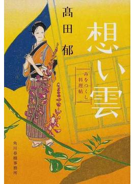 想い雲(ハルキ文庫)