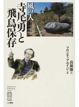 風の人−寺尾勇と飛鳥保存