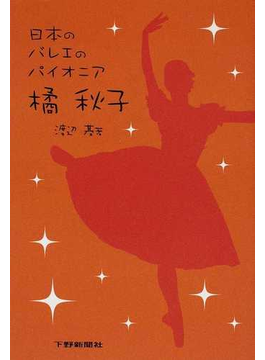 日本のバレエのパイオニア橘秋子