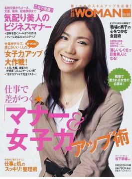 仕事で差がつく★「マナー&女子力」アップ術 (日経ホームマガジン)の表紙