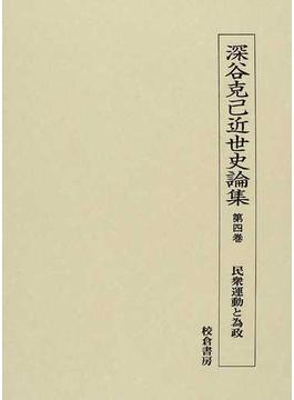 深谷克己近世史論集 第4巻 民衆運動と為政