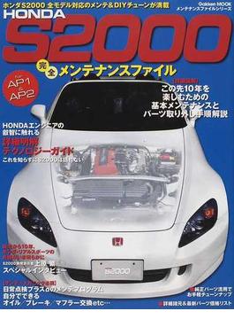 HONDA S2000完全メンテナンスファイル for AP1/AP2 全モデル対応のメンテ&DIYチューンが満載(学研MOOK)