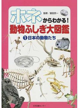 ホネからわかる!動物ふしぎ大図鑑 1 日本の動物たち