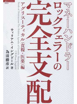 マネーハンドラーロックフェラーの完全支配 アグリスーティカル〈食糧・医薬〉編