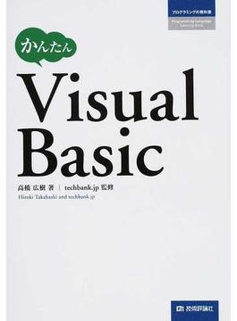 かんたんVisual Basic