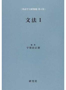 英語学文献解題 第4巻 文法 1