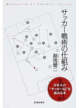 """サッカー戦術の仕組み 日本人の""""サッカーIQ""""を高める本"""
