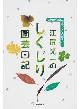 江尻光一のしくじり園芸日記 失敗から学ぶ花づくりのポイント