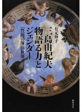 三島由紀夫物語る力とジェンダー 『豊饒の海』の世界