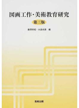 図画工作・美術教育研究 第3版
