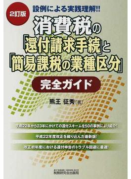 消費税の「還付請求手続」と「簡易課税の業種区分」完全ガイド 設例による実践理解!! 2訂版