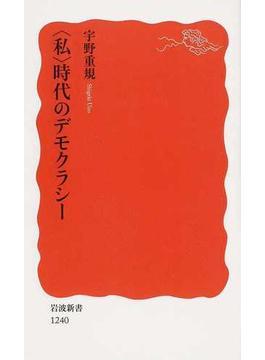 〈私〉時代のデモクラシー(岩波新書 新赤版)