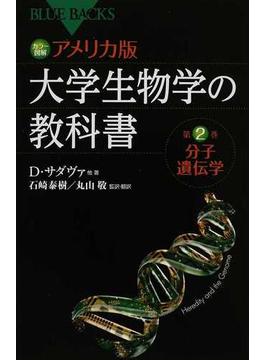 カラー図解アメリカ版大学生物学の教科書 第2巻 分子遺伝学(ブルー・バックス)