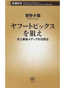 ヤフートピックスを狙え 史上最強メディアの活用法(新潮新書)