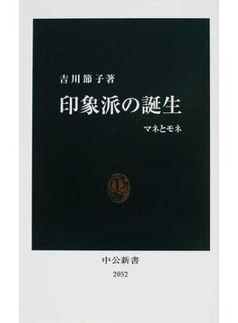 印象派の誕生 マネとモネ(中公新書)