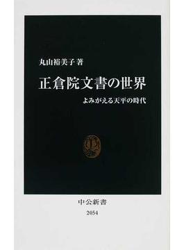 正倉院文書の世界 よみがえる天平の時代(中公新書)