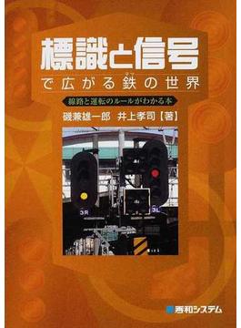 標識と信号で広がる鉄の世界 線路と運転のルールがわかる本