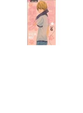 ココロ・ボタン(ベツコミフラワーコミックス) 12巻セット(別コミフラワーコミックス)