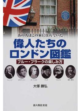 偉人たちのロンドン図鑑 ブルー・プラークの楽しみ方 あの人はこの家に住んでいた