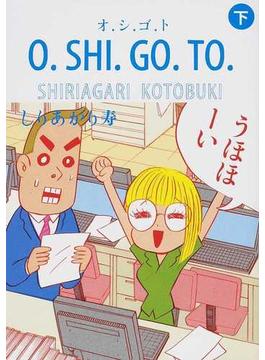 O.SHI.GO.TO 下