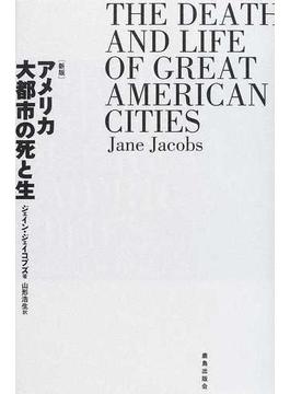 アメリカ大都市の死と生 新版