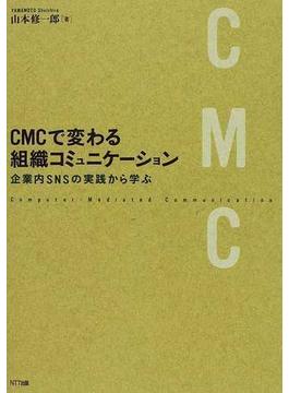 CMCで変わる組織コミュニケーション 企業内SNSの実践から学ぶ Computer‐Mediated Communication