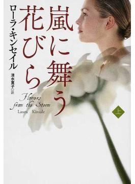 嵐に舞う花びら 上(扶桑社ロマンス)
